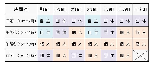 schedule-1